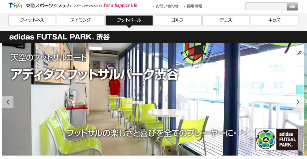 アディダスフットサルパーク渋谷の公式ページファーストビュー
