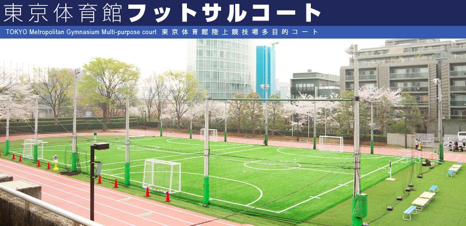 東京体育館フットサルコートの公式ページのファーストビュー