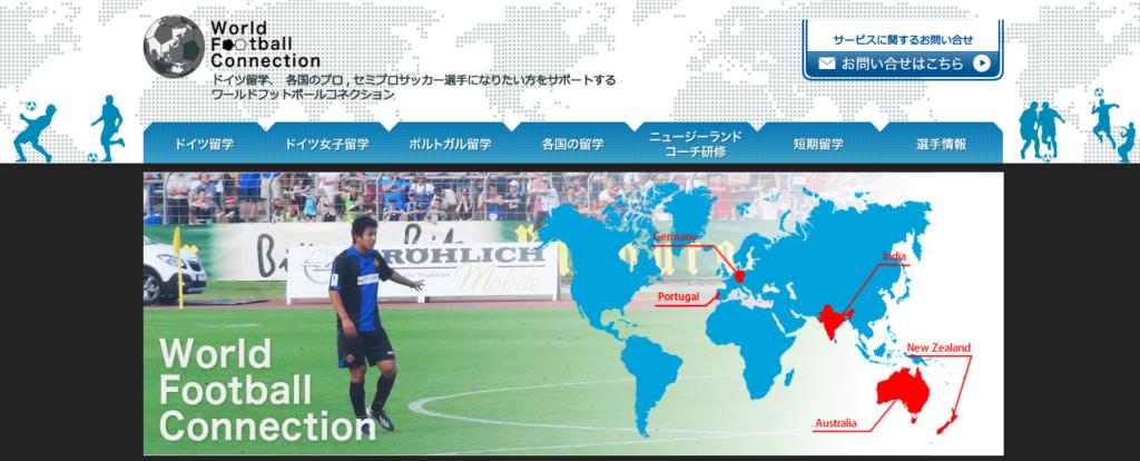 World Football Connection(WFC)のファーストビューキャプチャ