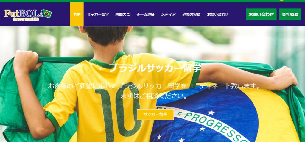 FutBolA Sport Marketing Ltd(株式会社フッチボーラ)のファーストビューキャプチャ