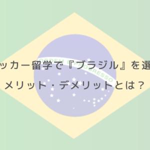 サッカー留学で『ブラジル』を選ぶメリット・デメリットとは?