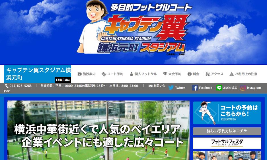 キャプテン翼スタジアム横浜元町の公式ページのファーストビュー