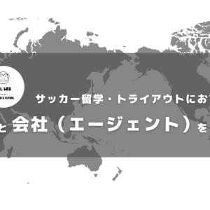 サッカー留学・トライアウトにおすすめな国と会社(エージェント)をご紹介!