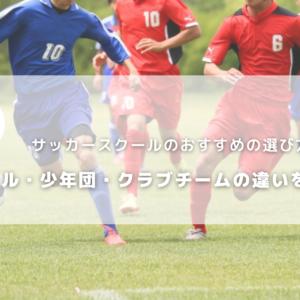 サッカースクールのおすすめの選び方とは?スクール・少年団・クラブチームの違いを解説!