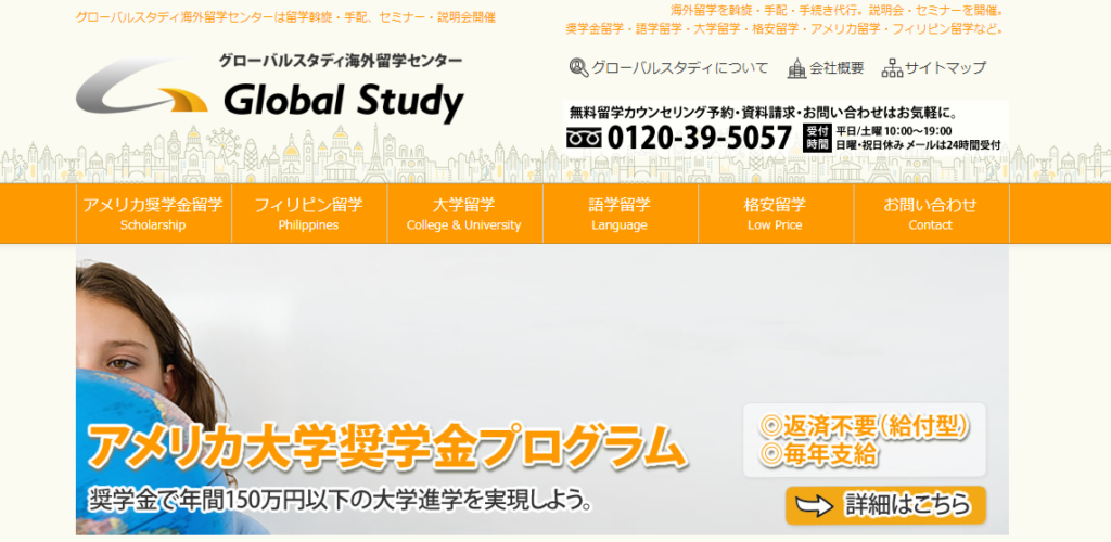 Global Studyのファーストビューキャプチャ