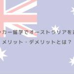 サッカー留学でオーストラリアを選ぶメリット・デメリットとは?