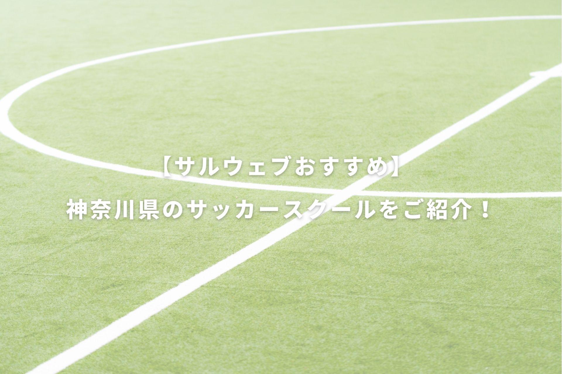 神奈川県のおすすめサッカースクール一覧
