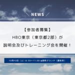 【10月10日開催】HBO東京(東京都2部)が説明会及びトレーニング会を開催!