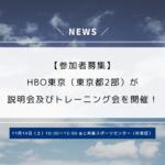 【11月14日開催】HBO東京(東京都2部)が説明会及びトレーニング会を開催!