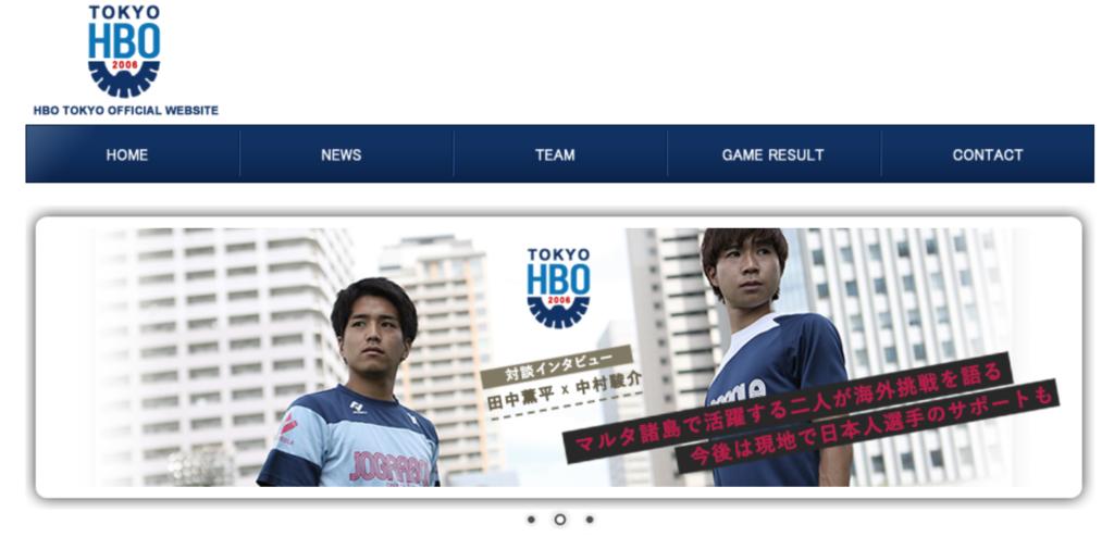 HBO東京のファーストビューキャプチャ