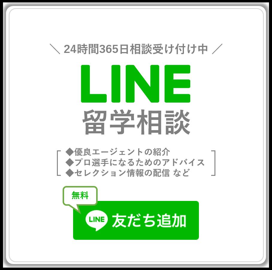 LINE@の友だち追加ボタン