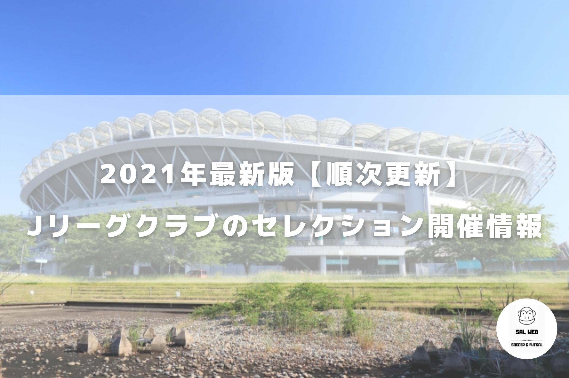 【2021年最新版(順次更新)】Jリーグクラブのセレクション開催情報!