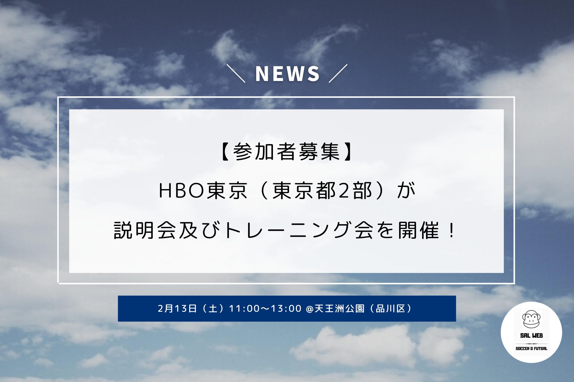 【2月13日開催】HBO東京(東京都2部)が説明会及びトレーニング会を開催!