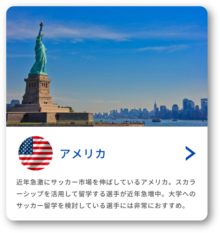 留学先の国(アメリカ)