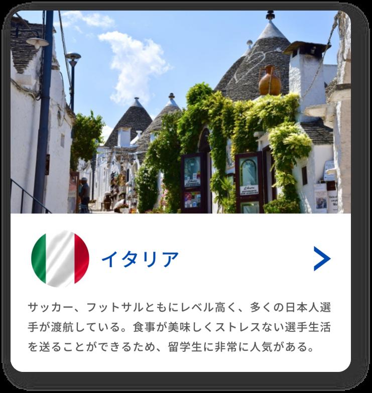 留学先の国(イタリア)