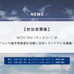 【4月12日、4月19日開催 @関東】WithYouがアメリカ留学の希望選手(男女)を対象に合同トライアウトを開催!