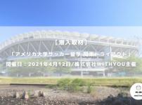 WithYou主催「アメリカ大学サッカー留学 関東トライアウト」