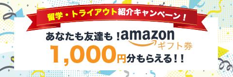 留学・トライアウト希望者の紹介キャンペーンバナー