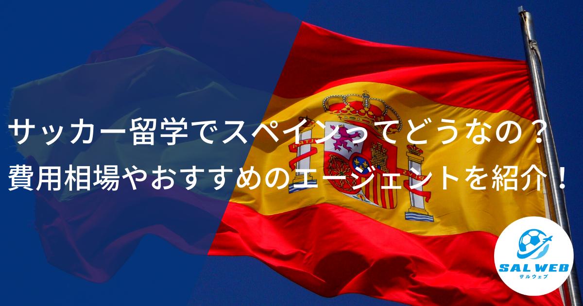 サッカー留学でスペインってどうなの?費用相場やおすすめのエージェントを紹介!