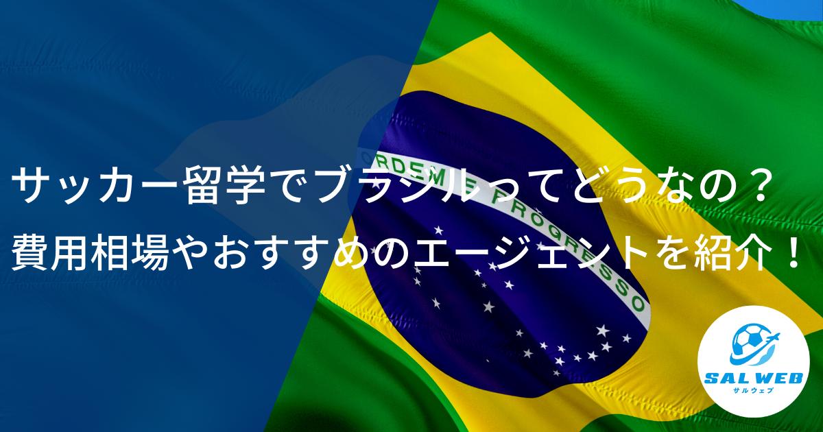 サッカー留学でブラジルってどうなの?費用相場やおすすめのエージェントを紹介!