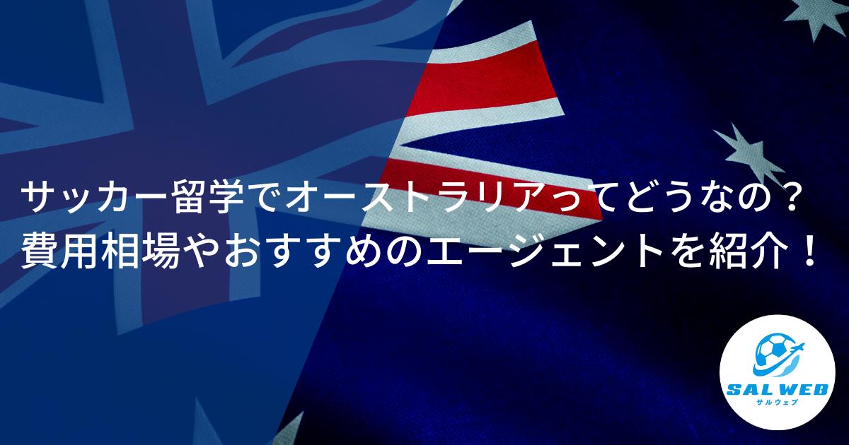 サッカー留学でオーストラリアってどうなの?費用相場やおすすめのエージェントを紹介!