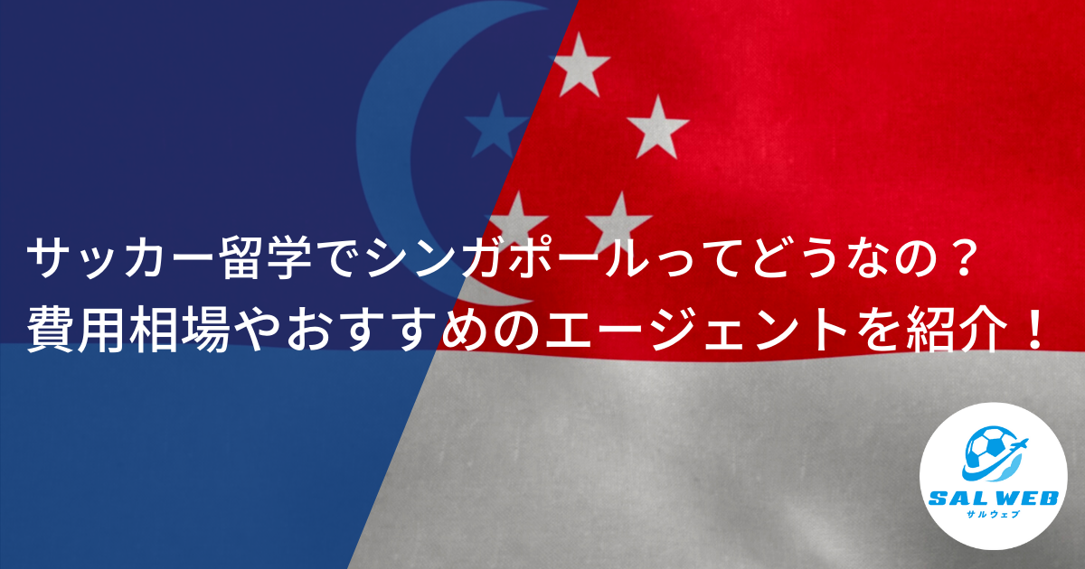 サッカー留学でシンガポールってどうなの?費用相場やおすすめのエージェントを紹介!