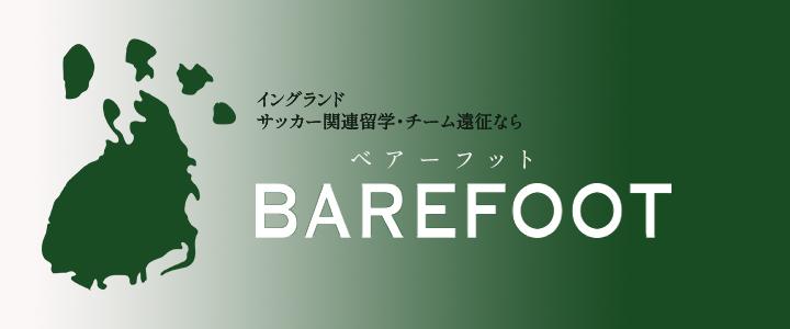BAREFOOT_ロゴ画像