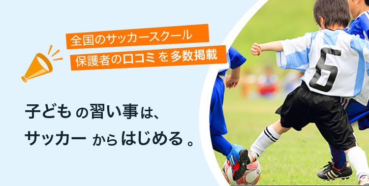 子どもの習い事は、サッカーからはじまる。